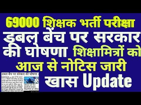 69000 Shikshak Bharti Latest Update Db Par Sarkar ki Ghoshna.SM ko aaj se bhejenge Notice.dekhe Upda