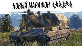 Бежим МАРАФОН в ТАНКАХ !