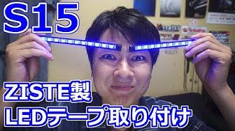 S15 ZISTE製LEDテープを取り付け!
