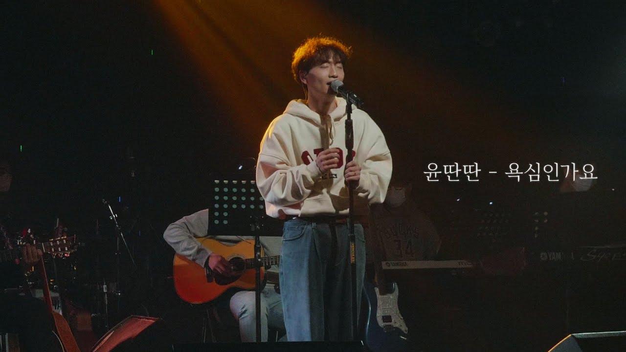 【Concert Live】 윤딴딴 - 욕심인가요 [딴딴한 하루 #4 DDAN CODE 012] (YunDDanDDan)