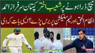 Pakistan Draw Against Australia in Dubai 1st Test 2018 - Shoaib Akhtar Interview -  Match Analysis