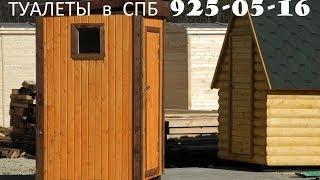 Туалет Дачный ( Бытовки Бани Спб )(Заходите к нам на сайт http://www.stroy-rus.spb.ru . Производство деревянных дачных туалетов в Санкт-Петербурге. Наша..., 2012-09-25T12:08:53.000Z)