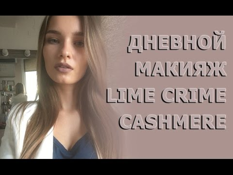 Дневной макияж в серых тонах. Макияж для Lime Crime Cashmere