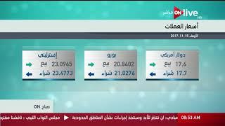 صباح ON - أسعار العملات مقابل الجنيه المصري ـ الأربعاء 15 نوفمبر 2017