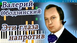 Валерий Ободзинский - Эти глаза напротив (на пианино Synthesia)