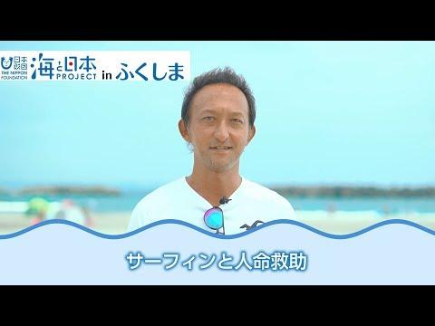 海のそなえ 大垣竜一郎 日本財団 海と日本PROJECT in ふくしま 2018 #33