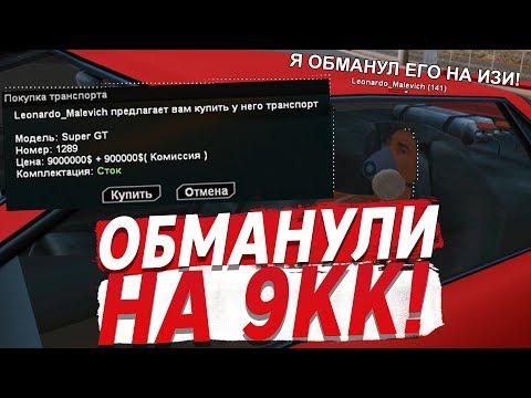 ИСТОРИЯ О ТОМ,КАК РАЗВЕЛИ СТРИМЕРА НА 9 МИЛЛИОНОВ В GTA/SAMP thumbnail