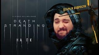 Death Stranding на ПК | Прохождение #11