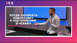 Смотреть видео Когда начинать подготовку к поступлению в Чехию? онлайн