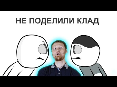 РЕАКЦИЯ на X2DED - На Заброшке нашли КЛАД (анимация)