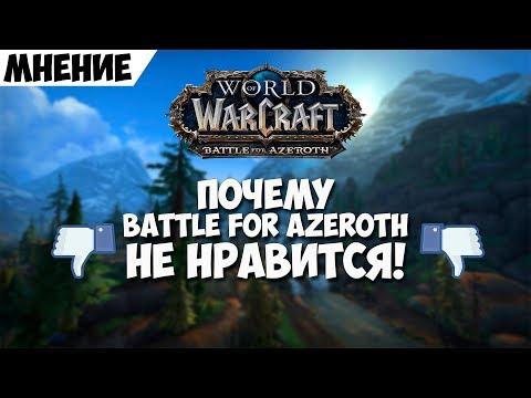 Почему Battle for Azeroth НЕ НРАВИТСЯ?!