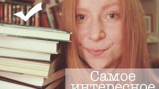 Осенние книжные покупки Ч3 || Самые классные книги || GingerInBooks