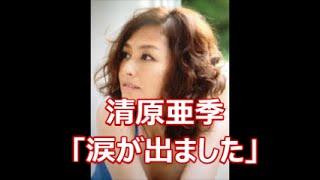 【離婚】清原亜希*ブログで心境「涙が出ました」* 清原亜希 検索動画 24