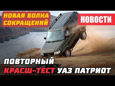Повторный КРАШ-ТЕСТ УАЗ Патриот и вторая волна сокращений