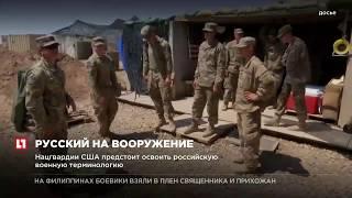 Бойцы Национальной гвардии США будут учить русский язык