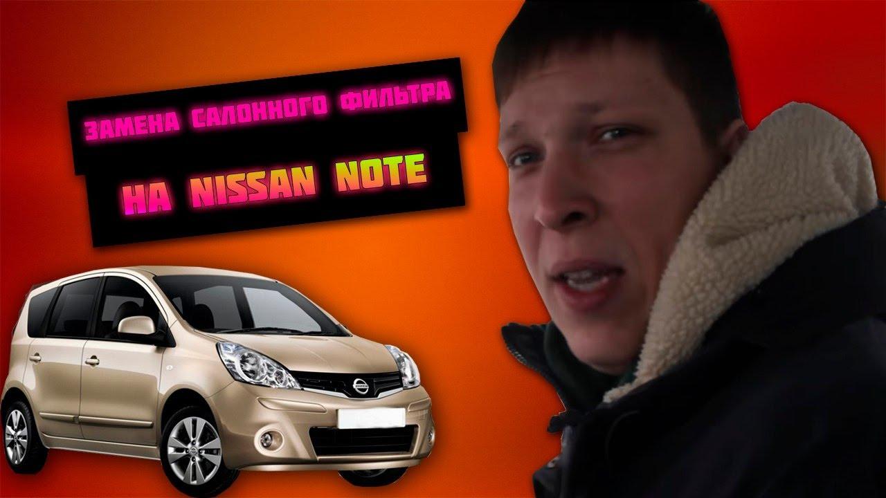 Ремонт трапеции стеклоочистителя Nissan Note - YouTube