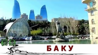 Город души  БАКУ(Чтобы обойти «город Души», как называют столицу Азербайджана Баку - жизни не хватит, а вот некоторые момент..., 2016-10-25T16:00:31.000Z)