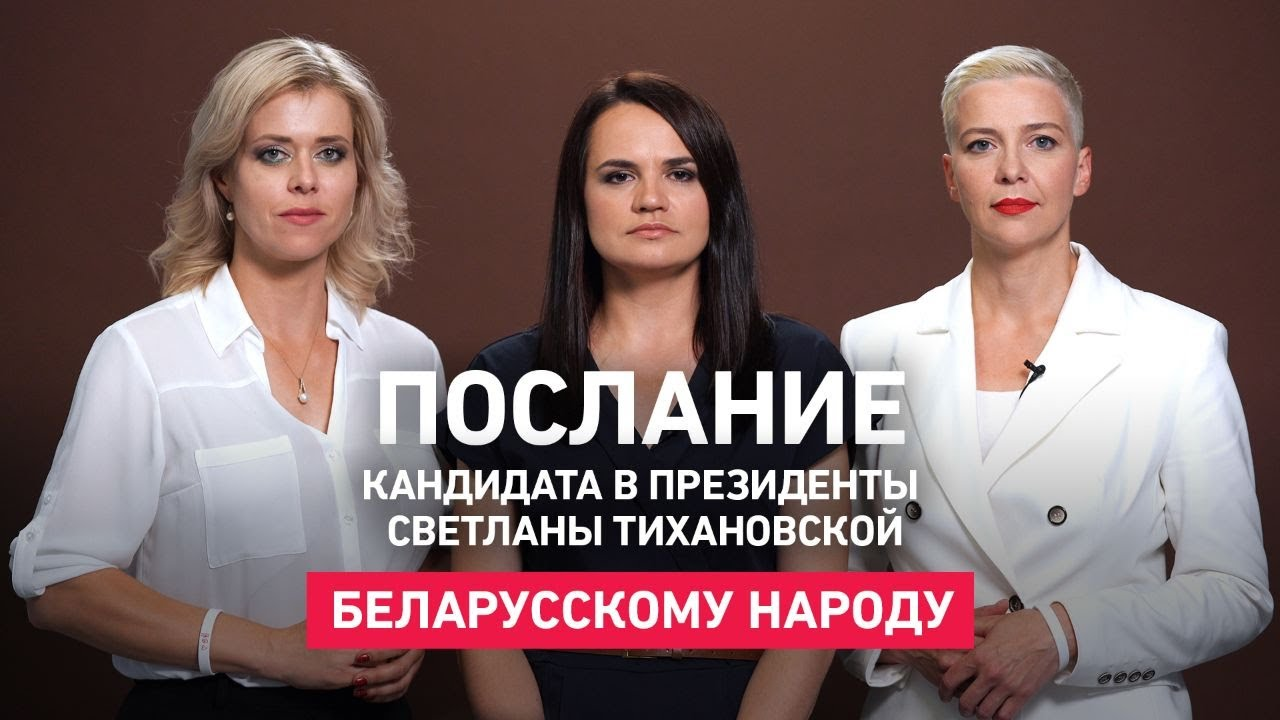Послание беларусскому народу кандидата в президенты Светланы Тихановской