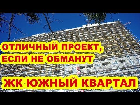 АНАПА 18.09.2018  ОТЛИЧНЫЙ ПРОЕКТ - ЖК ЮЖНЫЙ КВАРТАЛ