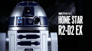 SEGATOYS HomeStar STARWARS R2D2 EX (The Special Version of Home Planetarium)