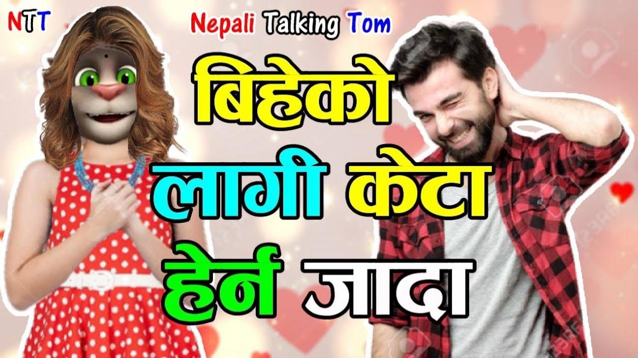 Nepali Talking Tom - KETA MAGNA JADA Nepali Comedy Video - Talking Tom Nepali Comedy Video