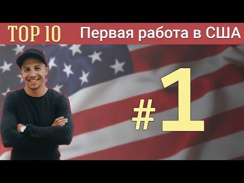 ТОП 10. Работа официантом в США. (USA,Miami) #1