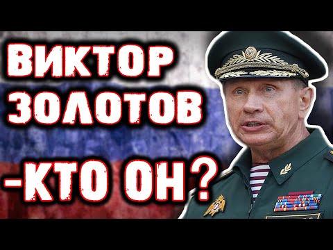 Виктор Золотов - кто он...?