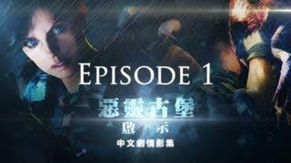 《惡靈古堡:啟示》中文劇情影集/第一集:步入深淵