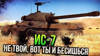 ИС-7 НЕ ТВОЙ, ВОТ ТЫ И БЕСИШЬСЯ | Обзор War Thunder