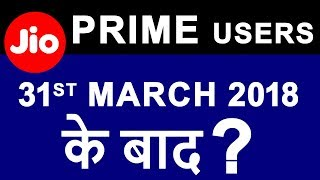 JIO PRIME Membership After 31st March 2018 ? | Reliance JIO 4G Prime Users Renewal Details in Hindi
