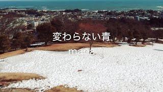 mana「変わらない青」