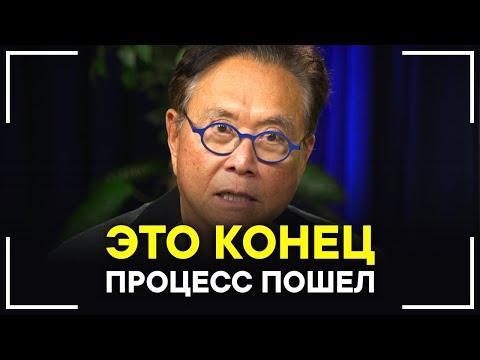 Роберт Кийосаки - Доллару Конец! Америке Конец! Это начало конца! СМОТРЕТЬ ВСЕМ!