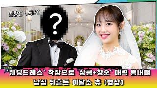 '웨딩드레스' 착장으로 '상큼+청순' 매력 뽐내며 남심…