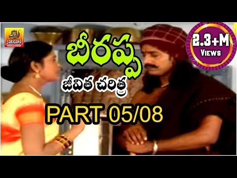 Beerappa Charitra || Telangana Devotional Movie || Part 05/08