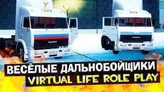 Virtual Life RP #8 - Весёлые дальнобойщики!