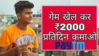 गेम खेल कर पैसा कमाओ ₹2000 प्रतिदिन | Pridict And Earn Paytm Cash
