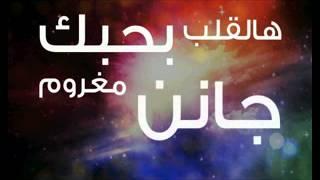 Hussein Dik- Ghayrik mabekhtar حسين الديك - غيرك ما بختار