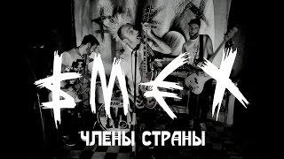 """SMEX  """"Члены страны"""" (официальное видео)"""