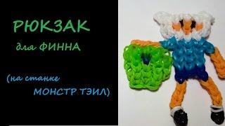 Как сплести рюкзак для ФИННА на станке МОНСТР ТЭИЛ , Monstertail, Радужки Rainb
