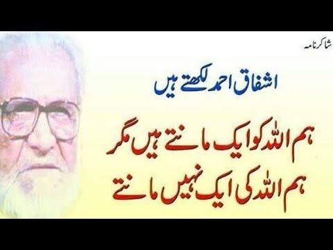Ashfaq Ahmed Ki Peyari Batein Quotes Of Ashfaq Ahmed Peyari BateinAnmol Batein #rjaqib