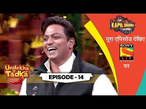 Welcome Remo And Ganesh | Undekha Tadka | Ep 14 | The Kapil Sharma Show Season 2 | SonyLIV | HD
