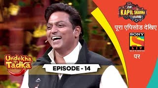 Welcome Remo And Ganesh | Undekha Tadka | Ep 14 | The Kapil Sharma Show Season 2 | SonyLIV | HD