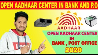 OPEN AADHAAR CARD CENTER IN PRIVATE PLACE , BANK AND POST OFFICE IN 2020 || HOW TO WORK AADHAAR CARD