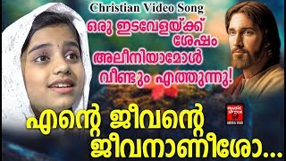 Ente Jeevante Jeevanaeesho # Christian Devotional Songs Malayalam 2018 # Hits Of Alenia