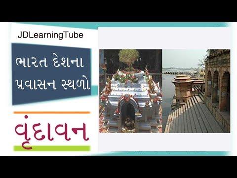 Vrindavan Travel Guide in Gujarati - India