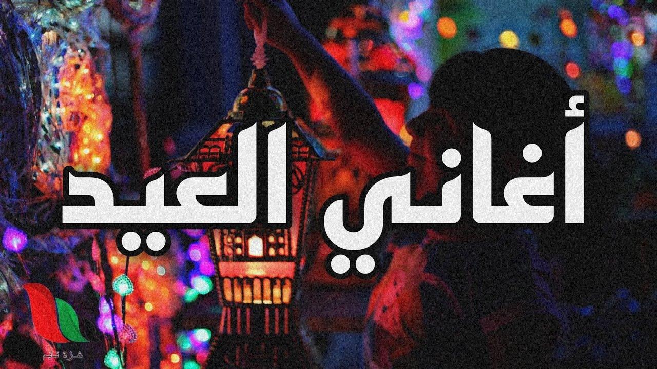 انشودة العيد اغنية العيد Song Of The Feast Eid Song Eid Mubarak Youtube
