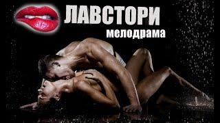 КРАСИВЫЙ ФИЛЬМ 2019 ПОКОРИЛ КИНОПОИСК! ЛАВСТОРИ 2019 Русские мелодрамы новинки 2