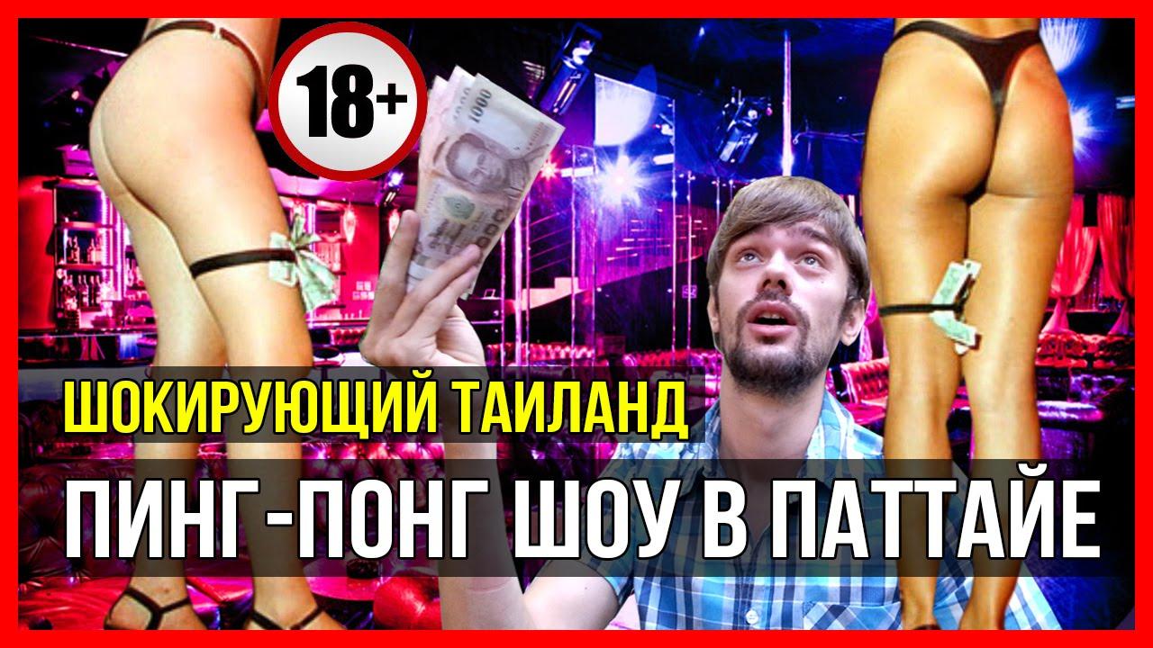 Эротическое шоу в таиланде видео мужской клуб major