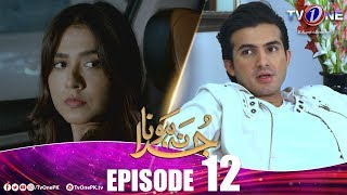 Juda Na Hona | Episode 12 | TV One Drama