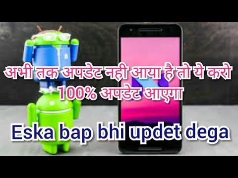 How To Force Your Android Phone To Download Latest OTA Updates (in Hindi)